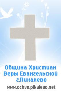 Община Христиан Веры Евангельской г. Пикалево